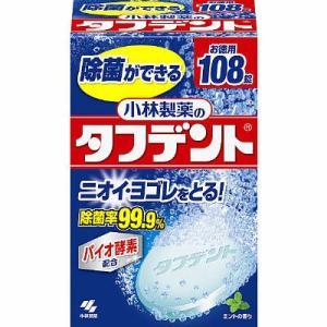 タフデントはがんこな汚れ、ヌメリ、ネバつきをスッキリ洗浄 ダブルの酵素パワーで歯垢や食べカスをすっき...