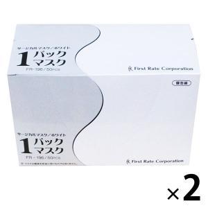 お得な2箱セット携帯や配布に便利な1枚個包装。透明フィルムで1枚ずつ包装しています。花粉・PM2.5...