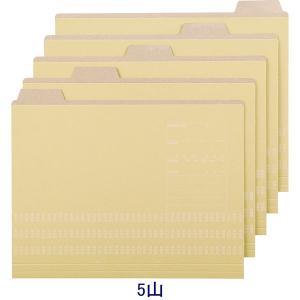 クラフト紙を使ったA4サイズのアスクルオリジナル個別フォルダー。5山タイプの25枚(5組)セットです...