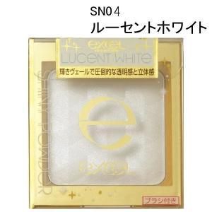 サナ excel(エクセル) シャイニーパウダーN SN04(ルーセントホワイト) 常盤薬品工業 チ...