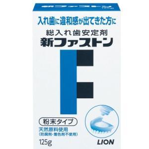 「新ファストン」は、水分を含むと粘着力を発揮する天然原料カラヤガムを使用した総入れ歯安定剤です。粉末...