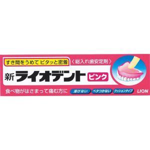 「新ライオデント」は、入れ歯と歯茎の隙間をきっちり埋める、吸着タイプの入れ歯安定剤です。1度ぬると2...