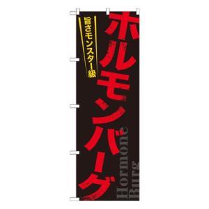 のぼり 「ホルモンバーグ」 21169(取寄品) POP・値札用品