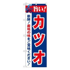 屋外用のぼり旗 のぼり屋工房 のぼり 「旨いカツオ」 21669 (取寄品)