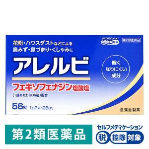 アレルギー性疾患治療剤の「フェキソフェナジン塩酸塩」を配合したアレルギー性鼻炎薬「アレルビ」です。1...