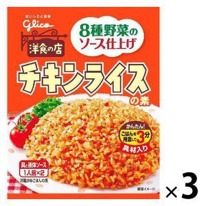 チキンライスの素 1セット(3袋入) チャーハン・炊き込みご飯の素