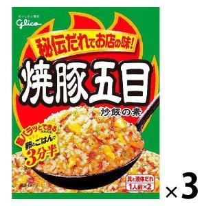 焼豚五目炒飯の素 1セット(3袋入) チャーハン・炊き込みご飯の素