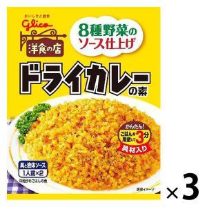 ドライカレーの素 1セット(3袋入) チャーハン・炊き込みご飯の素
