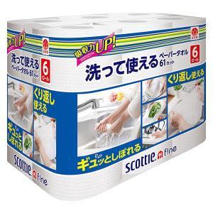 キッチンペーパー 不織布 61カット スコッティファイン 洗って使えるペーパータオル 1パック(6ロ...