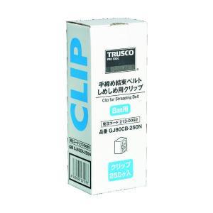 トラスコ中山(TRUSCO) しめしめ80用クリップ 白 250個入 GJ80CB-250N 1箱(...
