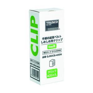 トラスコ中山(TRUSCO) しめしめ60用クリップ 白 400個入 GJ60CB-400N 1箱(...