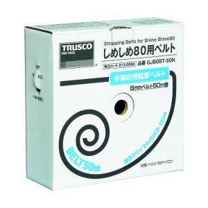 トラスコ中山(TRUSCO) TRUSCO しめしめ80用ベルト 幅8X50mm 白 GJ80BT-...