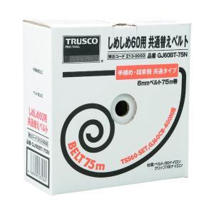 トラスコ中山(TRUSCO) TRUSCO しめしめ60用ベルト 幅6mmX長さ75m 白 GJ60...