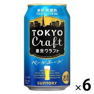 サントリーTOKYO CRAFT(東京クラフト)〈ペールエール〉は、柑橘を思わせる爽やかな香りと心地...