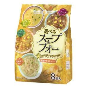 ターメリックがアクセントのバラエティ豊かなアジアンスープ4種類と、なめらかな食感のフォーを詰め合わせ...
