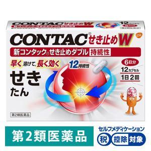 新コンタック せき止めダブル持続性 12カプセル グラクソ・スミスクライン 第2類医薬品 風邪薬