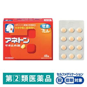 アネトンせき止め錠 48錠 ジョンソン・エンド・ジョンソン 指定第2類医薬品 風邪薬