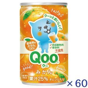 果汁と純水を使用した「クー」は、すっきりとしたおいしさ。保存料・着色料不使用。 まとめ買いがおトク来...
