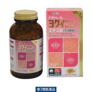 イボとり、肌あれの薬として古くから民間薬として用いられてきた生薬ヨクイニン(イネ科の植物ハトムギの種...