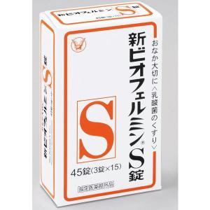 新ビオフェルミンS錠は、ヒト由来の乳酸菌を使用しているため定着性がよく優れた整腸効果を持っています。...