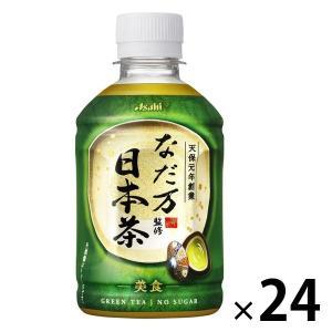 老舗料亭なだ万監修のもと、香り高く旨みのある味わいと、食事にもよく合うすっきりした後口が特長の日本茶...