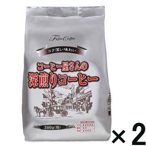アウトレット/訳あり/わけあり 藤田珈琲 コーヒー屋さんの深煎りコーヒー 1セット(300g×2袋)...
