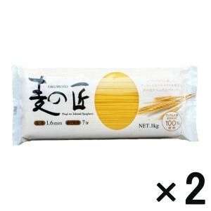 アウトレット/訳あり/わけあり 麦の匠スパゲティ(1.6mm) 1セット(1kg×2袋) スキー 奥...