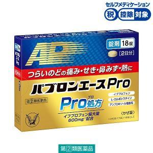 パブロンエースPro錠 18錠 大正製薬控除 風邪薬 のど せき 鼻みず 熱 指定第2類医薬品 風邪...