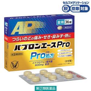 パブロンエースPro錠 36錠 大正製薬控除 風邪薬 のど せき 鼻みず 熱 指定第2類医薬品 風邪...