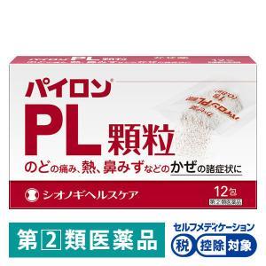 パイロンPL顆粒 12包 シオノギヘルスケア 指定第2類医薬品 風邪薬