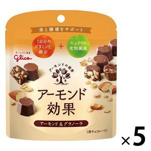 アーモンド効果 5袋 チョコレート