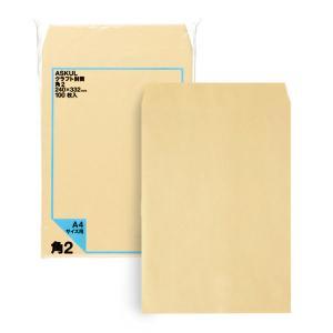 アスクルオリジナルのクラフト封筒、1袋(100枚入)。角形2号(角2)サイズで、A4用紙に対応した定...