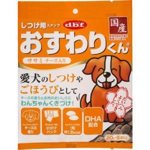 鶏ささみ、鶏胸肉と鶏レバーをベースに、DHAを配合したチーズの香りの小粒状のしつけ用スナックです。持...