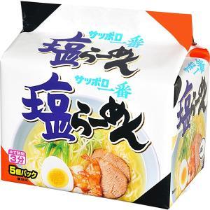 サッポロ一番 塩らーめん 1パック(5食入) 袋麺・インスタントラーメン