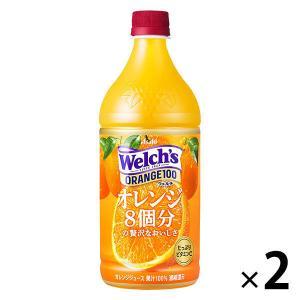 「ウェルチオレンジ 100」は、濃厚な味わいのブラジル産オレンジに爽やかな酸味と甘さがおいしいバレン...