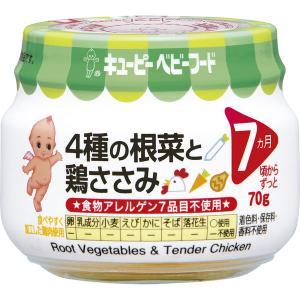 そのままでも、手作り離乳食の素材としてもお使いいただけます。4種の根菜と鶏ささみをうす味で煮込みまし...