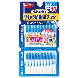 小林製薬のやわらか歯間ブラシは、ブラシ部分に金属(ワイヤー)を使用していな糸ようじです。やわらかい使...
