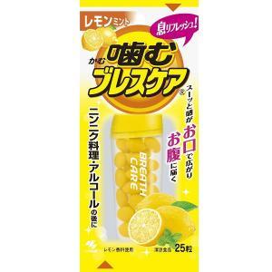 噛むブレスケアは、噛んだ瞬間ミントの刺激がお口いっぱいに広がる新食感のお口清涼グミ。グミの中のレモン...