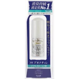 デオナチュレの「薬用ソフトストーンW」は有効成分が汗のニオイ・わきがをしっかり防ぐ制汗剤です。手を汚...