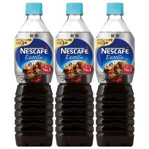 ネスカフェ エクセラ ボトルコーヒー 無糖 900ml 1セット(3本) ペットボトルコーヒー