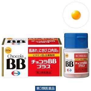 チョコラBBプラス 60錠 エーザイ 第3類医薬品 ビタミン・栄養剤(医薬品)