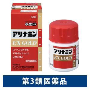 つらい目の疲れ、肩・首すじのこり、腰の痛みに優れた効果。黄色の糖衣錠。エネルギー産生に重要な働きをす...