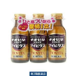 家事や仕事で疲れたときに女性にも飲みやすいブルーベリー風味。有効成分タウリン1000mg配合。ビタミ...