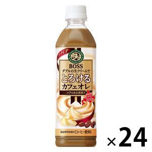 ボトルコーヒー/サントリー ボス(BOSS) とろけるカフェオレ 500ml 1箱(24本入) ペッ...