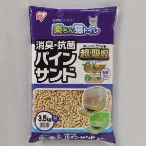 楽ちん猫トイレ 消臭・抗菌 パインサンド 3.5kg システムトイレ用猫砂・シート