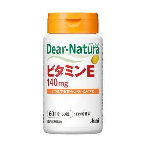 いつまでも若々しくいたい方に。抗酸化作用により体内の脂質を酸化から守るビタミンEが1粒で140mg摂...
