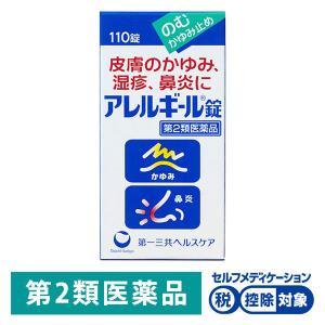 抗ヒスタミン剤が皮膚のかゆみ、湿疹にすぐれた効果を発揮します。また、花粉などが原因となる鼻炎の鼻水、...