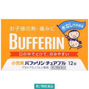 3才から15才未満のお子様の、熱や痛みを緩和する、胃にやさしい解熱鎮痛薬です。アセトアミノフェンがお...