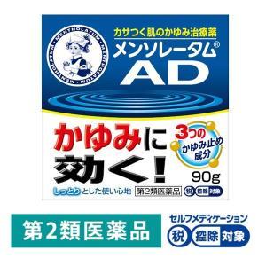 「メンソレータムADクリームm」は、3つのかゆみ止め成分(クロタミトン・リドカイン・ジフェンヒドラミ...