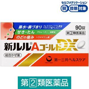 新ルルAゴールドDX 90錠 第一三共ヘルスケア控除 総合かぜ薬 指定第2類医薬品 風邪薬